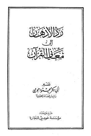 رد الأذهان إلى معاني القرآن