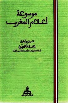 موسوعة أعلام المغرب