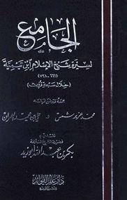 الجامع لسيرة شيخ الإسلام ابن تيمية خلال سبعة قرون (ط. مجمع الفقه)