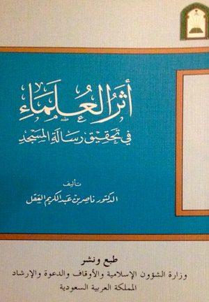 أثر العلماء في تحقيق رسالة المسجد (ط. الأوقاف السعودية)