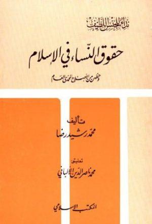 حقوق النساء في الإسلام وحظهن من الإصلاح المحمدي العام (ت: الألباني)