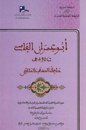 أبو عمران الفاسي حافظ المذهب المالكي