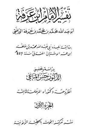 تفسير الإمام ابن عرفة (الفاتحة والبقرة)