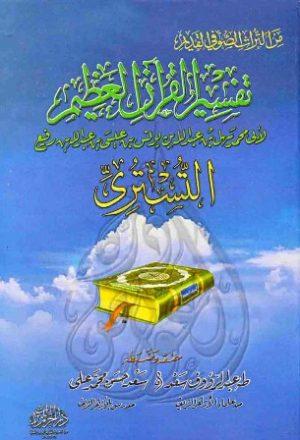 تفسير القرآن العظيم (تفسير التستري)