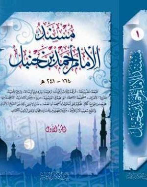 مسند أحمد بن حنبل (ط. الأفكار)