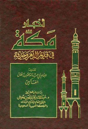 أخبار مكة في قديم الدهر وحديثه (الفاكهي) (ت: بن دهيش)