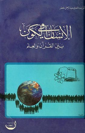 الإنسان في الكون بين القرآن والعلم