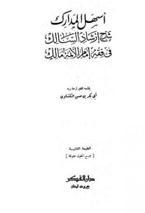 أسهل المدارك شرح إرشاد السالك في مذهب إمام الأئمة مالك