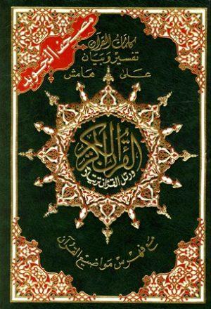 مصحف التجويد الملون وبهامشه كلمات القرآن تفسير وبيان
