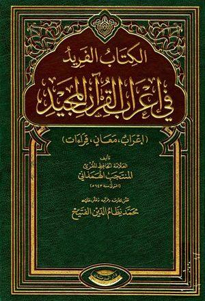 الفريد في إعراب القرآن المجيد