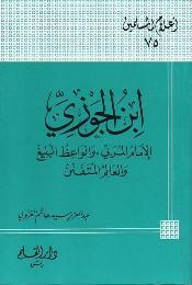 الإمام ابن الجوزي