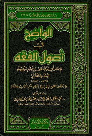 الواضح في أصول الفقه (من فصول العموم إلى بداية فصل نسخ القرآن بالسنة) (ت: السديس)