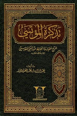 تذكرة المؤتسي شرح عقيدة الحافظ عبد الغني المقدسي