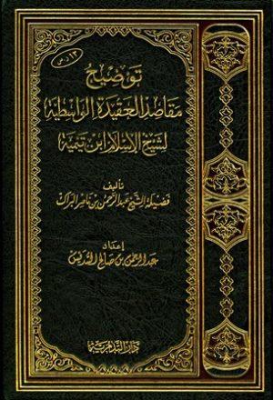 توضيح مقاصد العقيدة الواسطية لشيخ الإسلام ابن تيمية (ط.2)