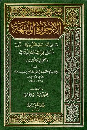 الأرجوزة المنبهة على أسماء القراء والرواة وأصول القراءات وعقد الدينات بالتجويد والدلالات