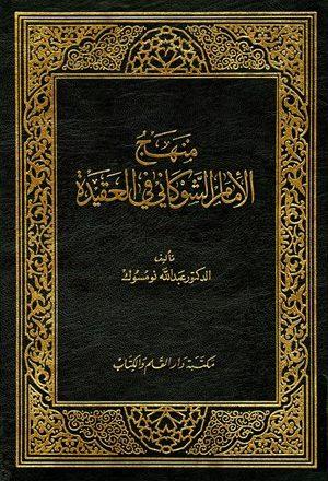 منهج الإمام الشوكاني في العقيدة
