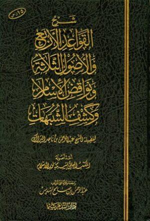 شرح القواعد الأربع والأصول الثلاثة ونواقض الإسلام وكشف الشبهات