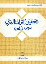 تحقيق التراث العربي منهجه وتطوره