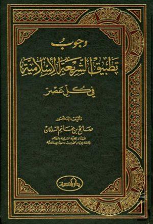 وجوب تطبيق الشريعة الإسلامية في كل عصر