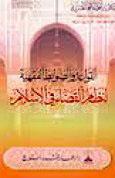 القواعد والضوابط الفقهية لنظام القضاء في الإسلام