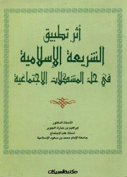 أثر تطبيق الشريعة الإسلامية في حل المشكلات الإجتماعية