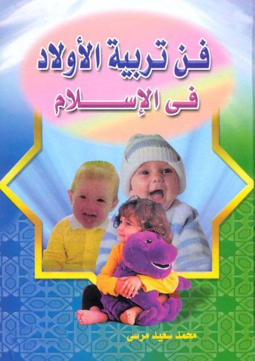 فن تربية الأولاد في الإسلام