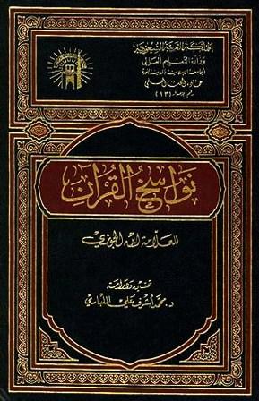 نواسخ القرآن (ت: المليباري) (ط. 3)