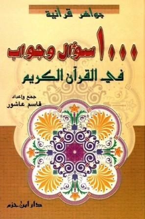 1000 سؤال وجواب في القرآن الكريم