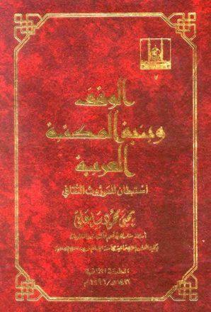 الوقف وبنية المكتبة العربية استبطان للموروث الثقافي