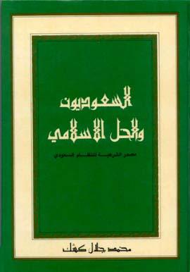 السعوديون والحل الإسلامي مصدر الشرعية للنظام السعودي