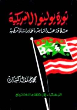 ثورة يوليو الأمريكية علاقة عبد الناصر بالمخابرات الأمريكية
