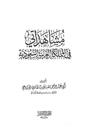 تحميل كتاب مشاهداتي في المملكة العربية السعودية ل مقبل بن هادي الوادعي أبو عبد الرحمن Pdf