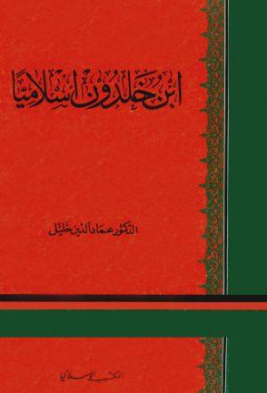ابن خلدون إسلاميا
