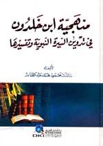 منهجية ابن خلدون في تدوين السيرة النبوية وتفسيرها