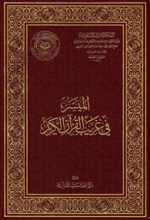 الميسر في غريب القرآن الكريم