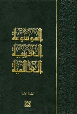 الموسوعة العربية العالمية (ملون)