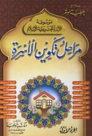 موسوعة الأسرة تحت رعاية الإسلام