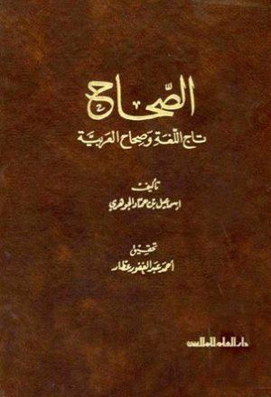 الصحاح تاج اللغة وصحاح العربية (ت: عطار)