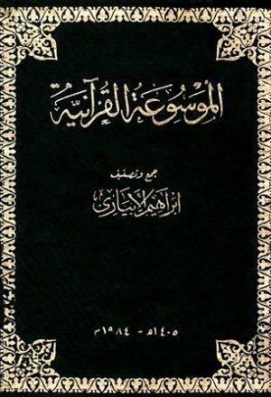 الموسوعة القرآنية