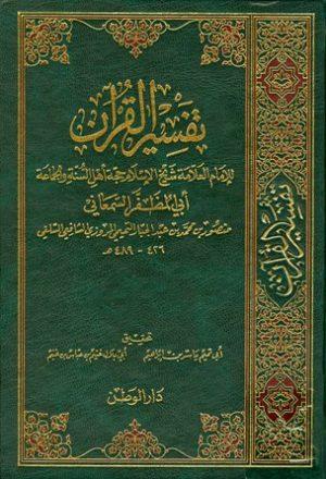 تفسير القرآن (تفسير السمعاني) (ط. الوطن)