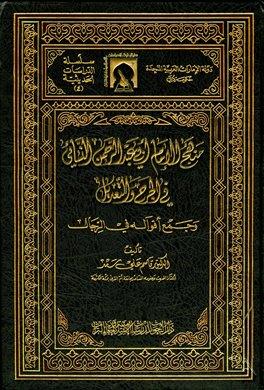 منهج الإمام أبي عبد الرحمن النسائي في الجرح والتعديل وجمع أقواله في الرجال