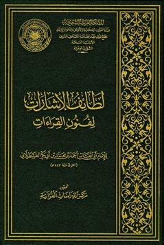 لطائف الإشارات لفنون القراءات (ط. الأوقاف السعودية)