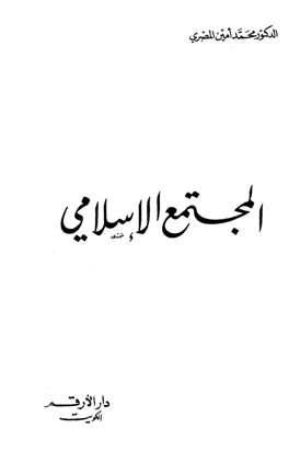 المجتمع الإسلامي