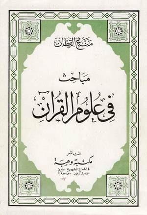 مباحث في علوم القرآن (ط. وهبة)
