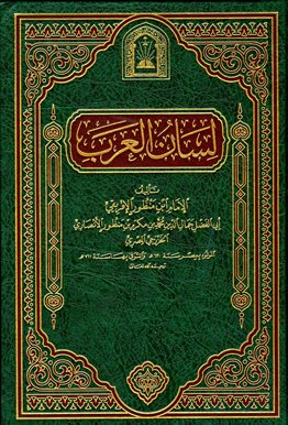 لسان العرب (ط. الأوقاف السعودية)