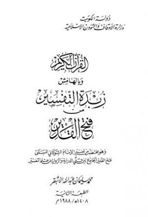 القرآن الكريم وبالهامش زبدة التفسير من فتح القدير (ط. أوقاف الكويت)