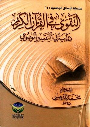 التقوى في القرآن الكريم دراسة في التفسير الموضوعي