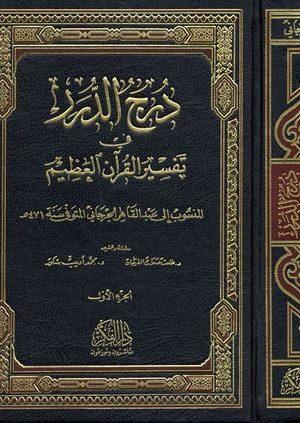 درج الدرر في تفسير القرآن العظيم (ت: الفرحان وشكور)