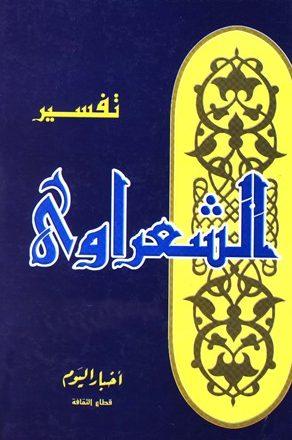 تفسير الشعراوي (خواطري حول القرآن الكريم)