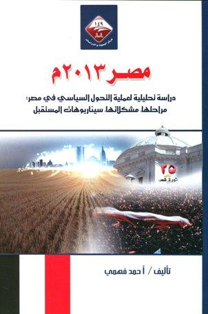 مصر 2013م دراسة تحليلية لعملية التحول السياسي في مصر